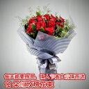 中国向けフラワーギフト バラ12本花束 バレンタインデー 誕...