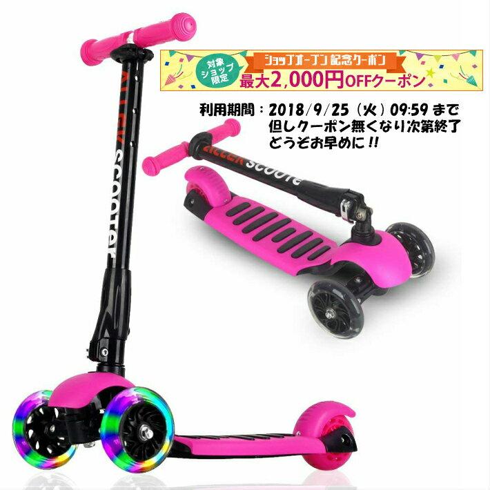 3才から楽しく安全に運動能力Upするキックスクーター / キックボード 子供用 ブレーキ付き 折りたたみ式 / キッズスクーター