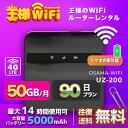 OSAMA レンタル WiFi 端末詳細 型番 UZ-200 初期費用/事務手数料 0円 貸出時送料 送料無料 返却時時送料 送料無料 WiFi レンタル梱包物 USBケーブル/かんたんセットアップマニュアル/保証書 メーカー UROCOMM サイズ 約 86mm * 86mm * 26mm 質量 168.9g バッテリー容量 5000mAh USBポート 入力:Type-C 5V2A 出力:Type-C 5V1A 使用時間 約14時間 通信速度 下り最大150Mbps / 上り最大10Mbps 通信方式 IEEE 802.11a / b / g / n / ac準拠 5 GHz/2.4 GHz(デュアル) 同時接続可能台数 10台 インターフェース Type-C USB準拠 ▶▶▶チェックポイント◀◀◀ OSAMA レンタルWi-Fiは短・長期間のネットワーク接続サービスです。 PCはもちろん、iphone、Android、iPadやタブレットからも簡単に接続できます。 たとえば、国内旅行も地図アプリに繋げば迷子の心配も安心。 車移動中のナビとして、子供用のゲームなど通信量をたくさん使うシーンでもレンタルWi-Fiならいつも以上に通信量を使っても大丈夫。 ゲームの速度に不満がある、月末のギガ数が足りるか不安などのお悩みをお持ちの方にもご利用いただいています。 また一時帰国の方も久しぶりの日本で音声通信やLINEなどのSNS用として友達との連絡に活躍してます。もちろん海外のタブレットやスマホでも繋がるので安心です。 海外からの友達にもレンタルしたWiFiルーターを渡して翻訳アプリを繋げば快適な日本観光を楽しめます。 他にも、急な転勤や引越し後1ヵ月の代替え機としてのご利用、突然の入院もストレスなく日頃のHulu(フールー)やNetflix(ネットフリックス)などの動画鑑賞も楽しめます。 出張や現場事務所用、職場の研修などのビジネスシーンや学校や部活の遠征にも一時的なワイファイとしてご愛用いただいています。 ちょっとした時にもいつものネット環境をWiFiレンタル便はお届けします。 ※注意事項:お使いのモニターの発色具合によって、実際のものと色が異なる場合がございます。 ワンコイン安心保証サービスについてワンコイン安心保証サービス 故障保障 利用中に壊れた場合、本サービスにお申込されていれば、故障費用が発生しません。 ご利用機器の故障対応は、全てメーカー対応となります。 お客様へはその故障対応費用が発生致しますが、本サービスお申込の場合はその費用負担が免除されます。 水濡保障 レンタルした機種端末に水がかかったり、飲み物をこぼしてしまい端末が故障した場合でも、 本サービスにお申し込されている方は、無償で交換が可能です。 紛失保障 レンタルした端末を紛失した場合、正規請求金額から20%差し引いた金額をご負担いただきます。 ※故障の場合、本サービスに申込されていない方は全額弁償となります。 ※本サービスにお申込されている方でも、紛失した場合は、弁償金が発生いたします。 ※180日フラン以上の購入で1回無償で交換が可能です。 端末交換サービス 電波が入らない、他の端末も試したなどの端末交換を1回限り送料無料にてお受け致します。端末交換サービスに関しまして必ずお電話にてご連絡下さい。 ※通信料制限の速度規制に関しましては対象外とさせて頂きます。 ※故障以外での端末変更に関しまして、交換送料はお客様ご負担となっております。 ※混雑時は端末変更を承れない場合がございます。 ◆ワンコイン安心保障サービス:500円 基本プランに加えて水濡れ保証も付いて安心保証サービス。電波が入らないなどの端末無償交換サービス付き ※故障以外の端末変更に関して送料はお客様ご負担となります。▼複数の接続方法でセットアップが簡単 パスワード、QRコード、NFCまたはワンボタンWPS ▼OSAMA-WiFi 特徴 1. コンパクトなデザインはトラベルにおいての必需品です。ヨーロッパ、アメリカ、アジア、アフリカ、オセアニアなど、150ヵ国の地域を使用可能です。 2. 必要な分だけのデータをお支払い 、日単位、またはGB単位でデータを購入と延長ができます。高額で制限のある契約は必要ありません。 3. 便利なメニュー設定、簡単な多言語切替など、機能性が高いシステムはあなたの快適な旅をサポートします。 4. クラウドSIMテクノロジーで、海外旅行や出張の時に、ローカSIMを購入する必要なく、4G高速通信を楽しむことができます。 5. 10台まで同時接続ができ、家族、友人とネットワークを共有できます。 ▼2.4GHz帯と5GHz帯を同時に使用でき、ご利用の環境に応じてご利用の帯域