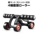 腹筋ローラー マット付き 筋トレ トレーニング 静音 ダイエット器具 4輪 腹筋 ボディ