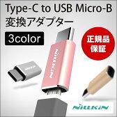 【ゆうパケット送料無料】【NILLKIN】USB Type C アダプタ Type-C to USB Micro-B 変換アダプター 3色 タイプC typec 変換 usb type-c アダプター micro 変換 アダプター/マイクロ変換 アダプタ/type c micro usb 変換