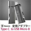 【ゆうパケット送料無料】【Baseus】Type C to USB アダプター 高級 アルミ合金 タイプC MacBook ChromeBook 対応