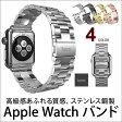 【宅急便送料無料】【HOCO】Apple Watch バンド 316ステンレス鋼製 スチール 高級 バンド 3珠 アップルウォッチ 簡単取り付け