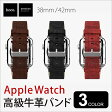 【宅急便送料無料】【HOCO】Apple Watch 本革バンド レザーバンド 皮 apple watchベルト アップルウォッチ お洒落 取り付け簡単