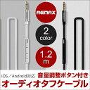 【ゆうパケット発送】【REMAX】【1.2m】 iPhone/iPod スマホ iphone7/7 plus/iphone6s plus/6s ipad pro/ipad mini スマートフォン/PC/音量調整ボタン付き/オーディオタフケーブル 3.5mm ステレオミニプラグ/TPE素材 2色ホワイト/ブラック