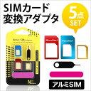 【DM便送料無料】新入荷アルミsim変換アダプタ 5点セット NanoSIM MicroSIM For iPhone 5 4S 4 NanoSIM→SIMカード or MicroSIM SIMアダプタSIMカード変換アダプタmicro SIM/nano SIM変換アダプタ