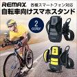 【宅急便送料無料】【REMAX】自転車用 iphone7/7 plus/iphone6s plus/6s スマートフォンホルダー スマホスタンド iphone5/iphone se/iphone5s/iphone5c 簡単取り付け スマホ置き場 スポーツ自転車向け