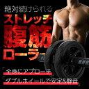 【会員ランク別最大P10倍!】楽天1位受賞 腹筋ローラー 筋トレ トレーニング ダイエッ