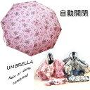 送料無料自動開閉★バラの花、カバー付き、ジャンプ式三つ折りたたみ傘 雨傘日傘 アンブレラ 8本骨 男女兼用傘