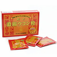 ウコン うこん 実肝サポート【 純正 濃縮 ウコン粒 ワンデイパック 6粒×10袋(うこん・ウコン・ukon)】