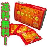ウコン 実肝サポート 【高級濃縮ウコン粒 その効果をお試し下さい!!(うこん、ウコン、ukon)】