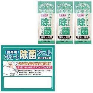 携帯用アルコール除菌ジェル3P 02P03Dec16