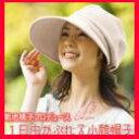 菊池桃子さんより、1日中かぶっていても疲れにくい帽子の提案!Emomエマム UV対策菊池桃子プロ...
