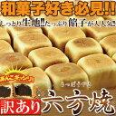 あんこギッシリ☆【訳あり】六方焼どっさり1kg!【六方焼き】送料無料