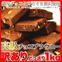 高級チョコブラウニーどっさり1kg(個包装 約26個入り)【...