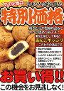 【訳あり】人形焼どっさり20個お試し(人形焼き)ゆうメール無料