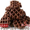 【訳あり】チョコベルギーワッフル1kgx5 徳用5kgセット...