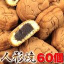 【訳あり】人形焼どっさり60個(20個入り×3袋)(人形焼き)送料無料【敬老の日】