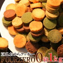 おからクッキー に革命【訳あり】豆乳おからクッキーFour Zero(4種)1kg 【低糖質 糖質