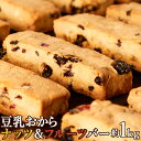 豆乳おからクッキー ナッツ&フルーツバー1kg【送料無料】【...