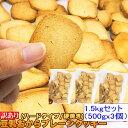 訳あり 豆乳 おからクッキー プレーン1.5kg(約50枚 500g)x3個セット(固焼き)本州 送料無料