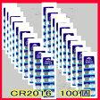 まとめ買いセール 送料無料 防災グッズボタン電池 CR2016 3V LITHIUM BATTERY 100個(5個入りx20) 【通販】】【RCP】【HLS_DU】