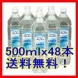 【ポイント2倍】蒸留水 ピュアウォーター JouRyu 500mlX48本蒸留水器 よりクリアーな水をお求めの方/送料無料!532P26Feb16