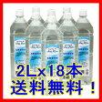 【ポイント2倍】蒸留水 ピュアウォーター JouRyu 2L x18本(9x2)(精製水)蒸留水器 よりクリアーな水をお求めの方/蒸留水通販532P26Feb16