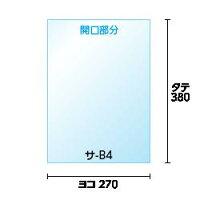 opp袋B4(270×380テープ無