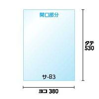 opp袋B3(380×530))30ミクロン厚テープ無