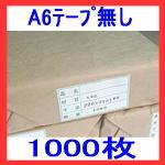 opp袋A6(170×110)テープ無し