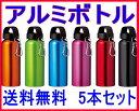 水素水 アルミボトル 500ml 得用 5本セット 携帯 水筒