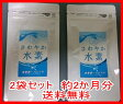 水素サプリ さわやか水素 60粒x2個セット 約2か月分特許製法第4404657号使用 送料無料!/水素サプリメント 水素カプセル