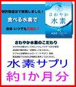 純度にこだわった 水素サプリメント「さわやか水素60粒」約1か月分 水素カプセル 水素サプリメント/特許製法第4404657号使用 …日本製!水素サプリメント通販/ネコポス送料無料!水素サプリメント 販売