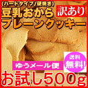 訳あり 豆乳 おからクッキー プレーン約50枚 500gお試...