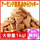 アーモンド豆乳 おからクッキー 1kg 【訳あり】送料無料大注目のアーモンド効果をプラス!!