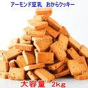 アーモンド豆乳 おからクッキー 2kg 送料無料 大注目のアーモンド効果をプラス!!【訳あり】