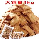 【訳あり】豆乳おからマクロビプレーンクッキー1kg【豆乳おからクッキー】【訳あり】【ダイエット クッ...