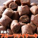 【訳あり】フルーツソイケーキ1kg 小麦粉は不使用!!【ギルトフリー】【ダイエットクッキー、おからク...