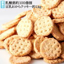 【訳あり】乳酸菌約100億個入り 豆乳 おからクッキー 1kg (250gx4袋) プレーン ハード...