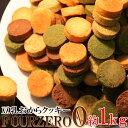 おからクッキーに革命【訳あり】豆乳おからクッキーFourZero(4種)1kg低糖質糖質制限ギルトフリー 本州 送料無料
