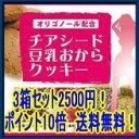 ラズベリー&ローズヒップ味タイムセール限定20セット チアシード豆乳おからクッキー3箱セット送料無料オリゴノール配合(ラズベリー&ローズヒップ味【賞味期限2010/8/19】10P25jun10