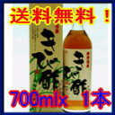 かけろま きび酢(キビ酢)700ml【きび酢 かけろま】【あす楽対応_関東】