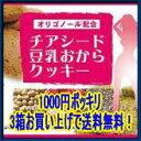 チアシード豆乳おからクッキー1箱(ラズベリー&ローズヒップ味)1000円ポッキリ送料無料!チアシード豆乳おからクッキー1箱オリゴノール配合(ラズベリー&ローズヒップ味 10P25jun10