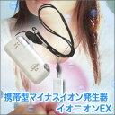 花粉症・インフルエンザウイルスの防御対策に!携帯型マイナスイオン発生器 イオニオンEX 送料無料 花粉症対策 10P07Mar11
