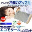 【快眠グッズ】ベッドまたは布団に敷くだけ!ひんやり気持ちいい♪アルミの熱伝導率の高さを利用してさらに冷却力アップ!(日本製)【快眠グッズ】2011年度版エコでクールメタリック 枕 (低反発冷却 クールパッド) 朝までクールの日本版!(日本製)10P13Jun11