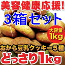 訳あり 豆乳おからクッキー 1kg 3箱セット (ソフトタイプ)送料無料 ダイエット クッキー おからクッキー 通販/おからクッキー 販売..