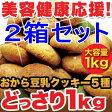 【ポイント2倍】訳あり 豆乳おからクッキー 1kg 2箱セット (ソフトタイプ)送料無料 ダイエット クッキー おからクッキー【RCP】【HLS_DU】P01Jul16