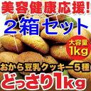 訳あり 豆乳おからクッキー 1kg 2箱セット (ソフトタイプ)送料無料 ダイエット クッキー おからクッキー【RCP】【HLS_DU】