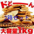 【ポイント2倍】豆乳 おからクッキー プレーン約100枚1kg 2箱セット(固焼き)送料無料 ダイエット クッキー訳あり 532P26Feb16P01Jul16